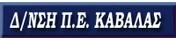 p.e.kavalas.logo