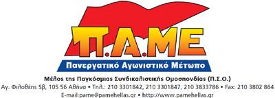 pame_logo_5