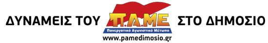 logo_pame_dimosio