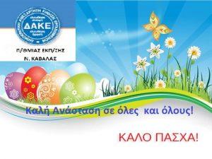 2016_04_29_dake_pasxa