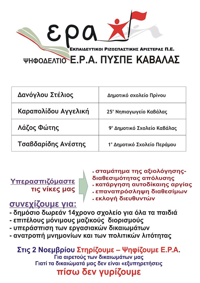 2016_10-27_era_pyspe