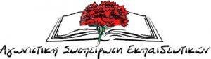 logo_ase_3
