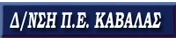 p.e.kavalas.logo