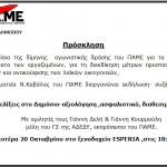 2014_10_20_pame