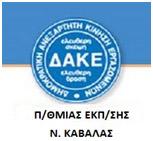 logo_dake3