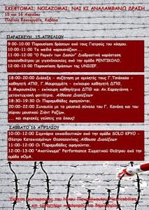 2016_04_12_Sx_Drasi_programma